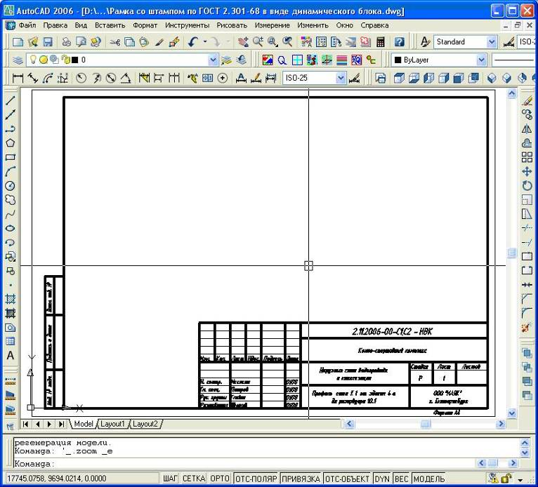 В файле рисунка AutoCAD2006 находится динамический блок рамок со штампами с размерами по ГОСТ 2.301-68*.